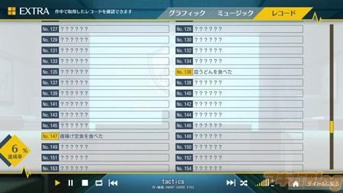 レコード画面